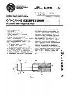 Патент 1123806 Мундштук к горелкам для сварки плавящимся электродом