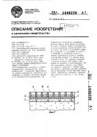 Патент 1446220 Способ защиты поверхности грунтового сооружения