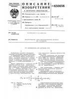 Патент 650656 Вспениватель для флотации угля