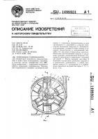Патент 1498931 Поршневая гидромашина