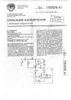 Патент 1757078 Преобразователь переменного напряжения в постоянное