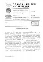 Патент 172911 Асинхронный двигатель