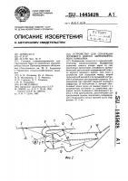 Патент 1445628 Устройство для сепарации зернового вороха зерноуборочного комбайна