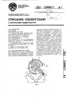 Патент 1260617 Мальтийский механизм