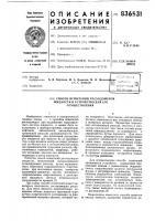 Патент 836531 Способ испытаний расходомеров жидкости иустройство для его осуществления