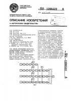 Патент 1208522 Способ определения параметров распространения сейсмических волн в массиве горных пород и устройство для его осуществления