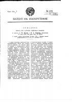 Патент 1378 Насос для глубоких нефтяных скважин