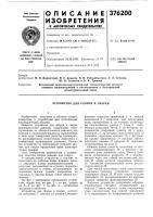 Патент 376200 Устройство для сборки и сварки