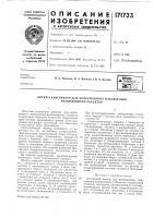 Патент ссср  171733