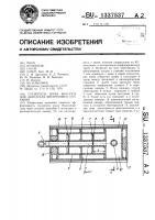 Патент 1337537 Глушитель шума выхлопа для двигателя внутреннего сгорания