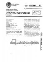 Патент 1457816 Устройство для поперечной перестановки транспортных роликовых поддонов