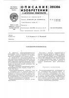 Патент 355306 Кавальероразравниватель