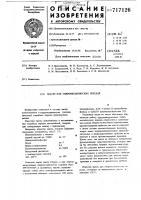 Патент 717126 Масло для гидромеханических передач