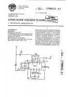 Патент 1798923 Конвертор для радиоприемника
