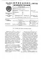 Патент 897102 Установка для сварки металлоконструкций