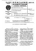 Патент 821114 Кантователь плоских изделий