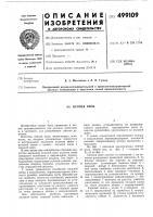 Патент 499109 Цепная пила