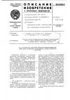 Патент 984905 Устройство для определения эффективности действия тормозов самоходного транспортного средства