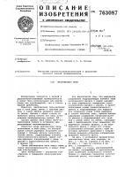 Патент 763087 Маятниковая пила