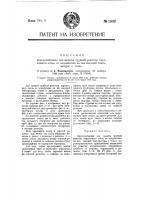 Патент 13630 Приспособление для защиты трубной решетки паровозного котла от воздействия на нее высокой температуры в топке