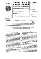 """Патент 880676 Многопозиционная установка для сборки и сварки металлоконструкций типа """"вал-втулка"""