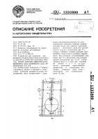 Патент 1335800 Способ контроля симметричности шпоночного паза коленчатого вала относительно его оси