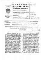 Патент 450682 Устройство для центрирования и стягивания труб при сварке