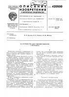 Патент 420500 Устройство для тушения пожаров с вертолета