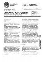 Патент 1680731 Самозатухающая полимерная композиция