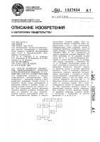 Патент 1327834 Способ контроля параметров измельчающего аппарата кормоуборочной машины и устройство для его осуществления