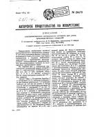 Патент 26473 Электромагнитный контрольный аппарат для учета производственных операций
