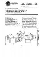Патент 1292966 Установка для сварки