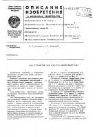 Патент 611105 Устройство для контроля шпоночного газа
