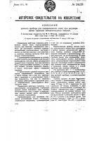 Патент 34328 Ручной прибор для поворачивания колес при регулировании тормозов самодвижущихся повозок