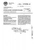 Патент 1773780 Устройство для контроля освобождения перегона