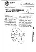 Патент 1230841 Установка для прессования строительных изделий