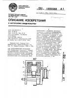 Патент 1493560 Телескопический грузозахват