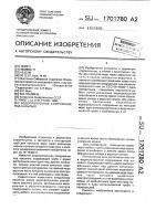Патент 1701780 Водопропускное сооружение под насыпью