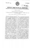 Патент 28283 Машина для разделения тресты на горсти