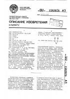 Патент 1582978 Способ извлечения металлсодержащих сульфидных минералов или сульфидизированных металлсодержащих окисленных минералов из руд