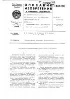 Патент 668796 Многопозиционный манипулятор для сварки