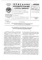 Патент 498551 Устройство для измерения колебаний скорости движения магнитной ленты