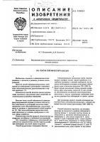 Патент 598003 Способ сейсмической разведки