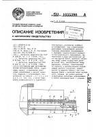 Патент 1035390 Устройство для загрузки-выгрузки нагревательных печей