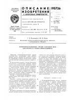 Патент 195736 Почвообрабатывающее орудие канатной тяги для работы в горнб1х виноградниках