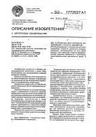 Патент 1772027 Устройство для передачи информации с пути на локомотив
