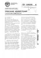 Патент 1205235 Статор электрической машины и способ диагностики состояния прессовки зубцов сердечника статора