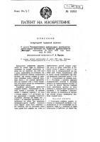 Патент 10893 Элеваторная торфяная машина