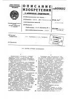 Патент 800602 Датчик угловых перемещений