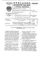Патент 643819 Способ определения скорости распространения сейсмических волн